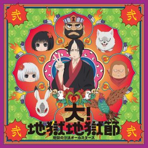 Hoozuki-no-Reitetsu-2nd-Season-dvd-225x350 [Get to Know Japan Spring 2018] Like Udon no Kuni Kiniro Kemari? Watch This!