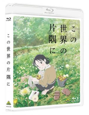 Kono Sekai no Katasumi ni (In This Corner of the World) To Get Dorama Adaptation!