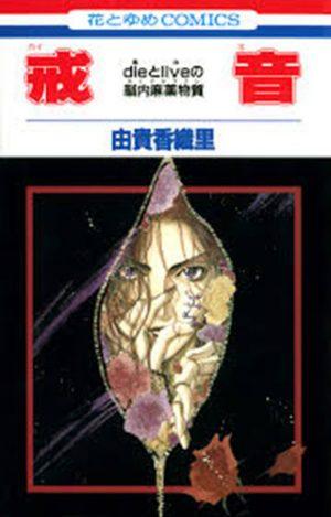 Sakuya-Ookouchi-Kaikan-Phrase-manga-300x469 [Fujoshi Friday] 6 Manga Like Kaikan Phrase [Recommendations]