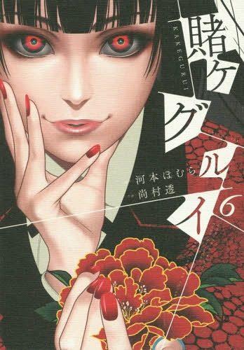 Kakegurui-6-Manga-348x500 Kakegurui Dorama Announces Yumeko's Role!