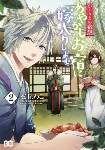 Kakuriyo-no-Yadomeshi-2-Light-Novel-351x500 Bishounen & Fujoshi Anime - Spring 2018: Butlers, Magical Boys, Cafe Boys, Vampire Boys & More!