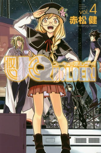 Kirie-Sakurame-UQ-Holder-Manga Top 10 Fighting UQ Holder! Manga Characters