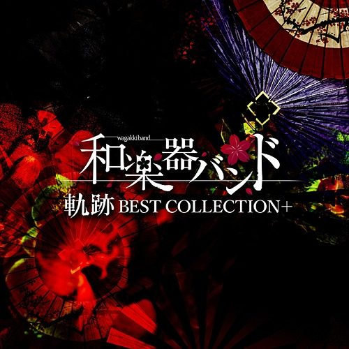 Kiseki-Best-Collection-CD-500x500 Weekly Anime Music Chart  [11/13/2017]