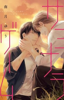 Kashikomarimashita-Destiny-First-Part--359x500 Weekly BL Manga Ranking Chart [11/11/2017]