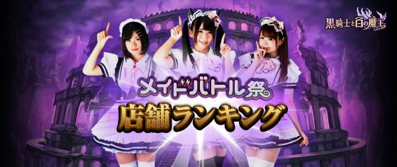 Maid-dreamin-capture-560x294 Maidreamin Challenges Players to Kurokishi RPG Game Battles