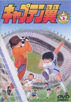 Captain-Tsubasa-Shougakusei-hen-Vol.1 Captain Tsubasa (2018) Reveals New OP & ED Info! New Arc Starts October 15th!