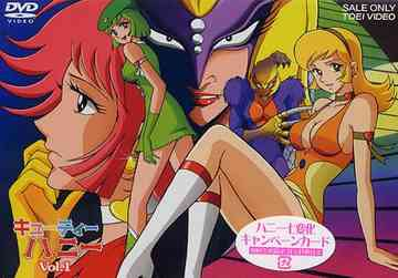 Cutie-Honey-vol.1- Animes clásicos que regresaron: el nuevo Cutie Honey
