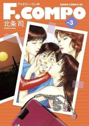 Family-Compo-manga-353x500 Top 10 Manga to Read for Christmas [Best Recommendations]