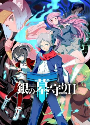 6 Anime Like Gin no Guardian 2 [Recommendations]