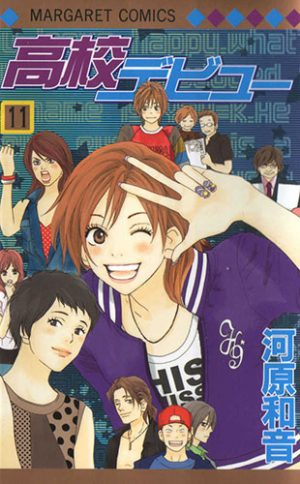 6 Manga Like Koukou Debut (High School Debut) [Recommendations]