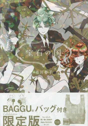 Houseki-no-Kuni-6--352x500 Weekly Manga Ranking Chart [12/29/2017]