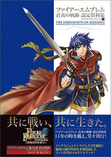 Ike-Fire-Emblem-Path-of-Radiance-book-wallpaper History of Fire Emblem Part 3: The Decline Catches Up