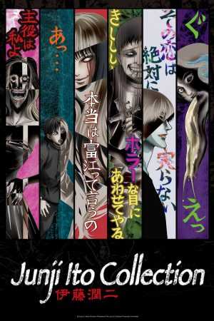 Junji-Itou-Collection-300x450 6 Anime Like Junji Itou Collection [Recommendations]