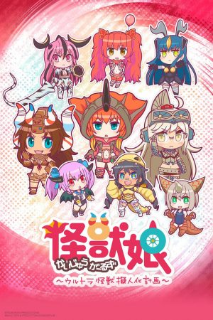 Kaijuu-Girls-2nd-Season-300x450 Kaijuu Girls 2nd Season Confirms 1 Cour Run with EP Count Release!