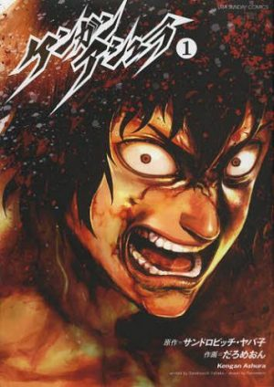 Fighting Action Anime Kengan Ashura Drops New PV Featuring OP
