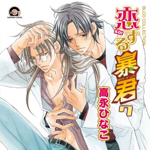 Finder-Series-manga-300x416 [Fujoshi Friday] Top 10 BL Mangaka