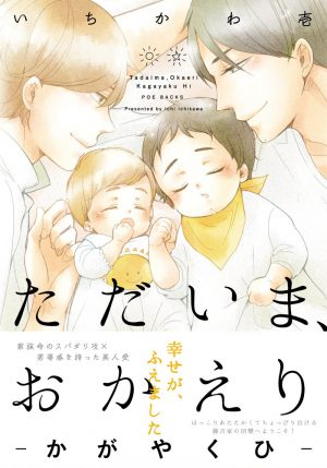 Top 10 Yaoi Omegaverse Manga [Best Recommendations]