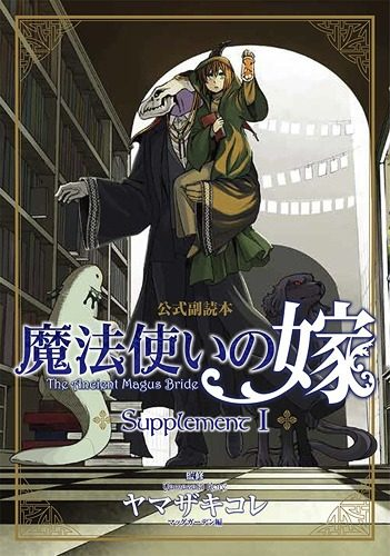 The-Ancient-Magus-Bride-Koshiki-Fukudoku-Bon-Supplement-I--351x500 Weekly Manga Ranking Chart [12/15/2017]