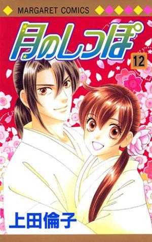 Tsuki-no-Shippo-manga-300x475 6 Manga Like Tsuki no Shippo [Recommendations]