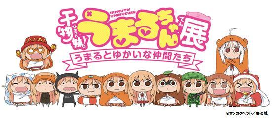 Umaru-chan-exhibition Himouto! Umaru-chan Gets 1st Exhibition!