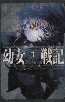 Youjo-Senki-novel-353x500 Weekly Light Novel Ranking Chart [10/16/2018]