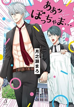 Aisare-Tagari-no-Tsukushi-Kata-manga-2-300x429 Los 10 mejores mangas Yaoi del 2017