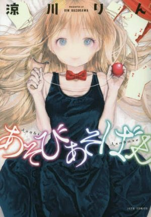 Asobi-Asobase-Wallpaper-2 [Honey's Crush Wednesday] 5 Olivia Highlights from Asobi Asobase