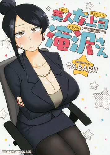 Bijin-Onna-Joshi-Takizawa-San-manga Top 10 Senpai in Manga