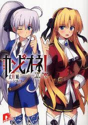 Magika-no-Kenshi-to-Shouka-Vasreus-354x500 Weekly Light Novel Ranking Chart [01/30/2018]