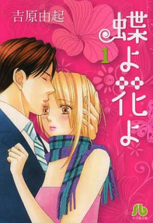 Matamata-O-bo-re-ta-i-manga-1-319x500 Top 7 Manga by Yoshihara Yuki [Best Recommendations]