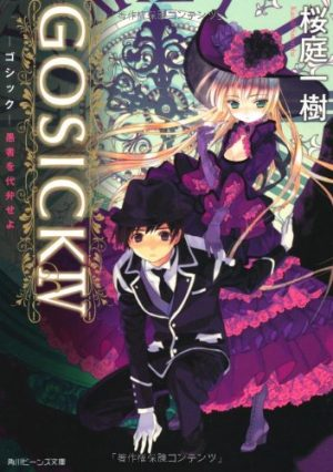 GOSICK-wallpaper Top 10 Foreigners in Manga