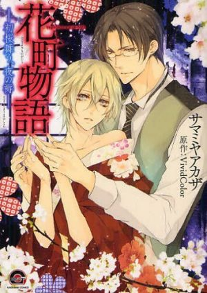 Kare-Pillow-Wallpaper-500x500 Top 6 Manga by Samamiya Akaza [Best Recommendations]