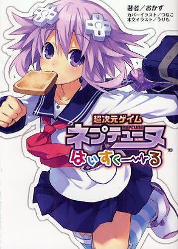 Hyperdimension-Neptunia-High-School--358x500 Weekly Light Novel Ranking Chart [01/16/2018]