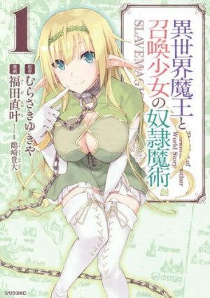 Isekai-Maou-to-Shoukan-Shoujo-no-Dorei-Majutsu-dvd-300x450 6 Anime Like Isekai Maou to Shoukan Shoujo no Dorei Majutsu (How Not to Summon a Demon Lord) [Recommendations]