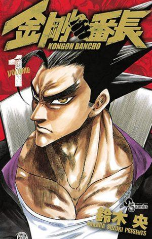 Top Manga by Nakaba Suzuki [Best Recommendations]