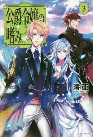 Top 10 Shoujo Light Novels List [Best Recommendations]