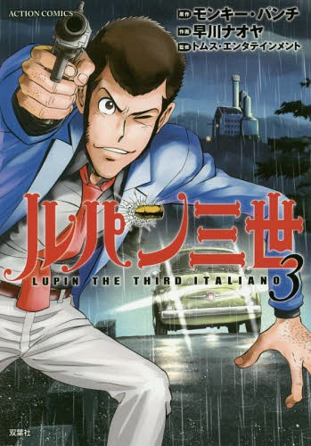 Lupin-III-First-wallpaper-500x494 Top 10 Unhealthy Habits Anime Characters Have