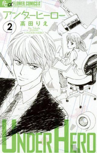 Under-Hero-manga-2-320x500 Los 5 mejores mangas de Rie Takada
