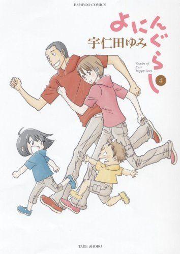 Yonin-Gurashi-manga-1-354x500 Las 10 mejores familias del manga