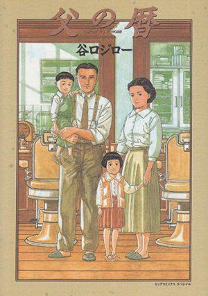 Kamigami-no-Itadaki-manga-358x500 Top Manga by Jiro Taniguchi [Best Recommendations]