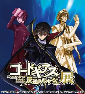 Code Geass ~Hangyaku no Lelouch~ Exhibition Event