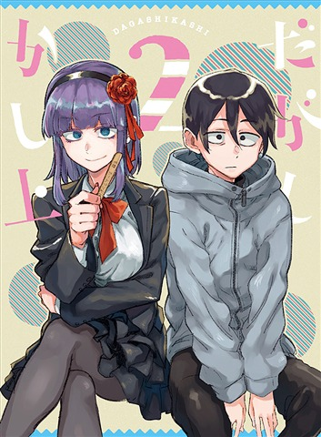 Dagashi-Kashi-2-dvd Dagashi Kashi Manga to End Right After the Anime