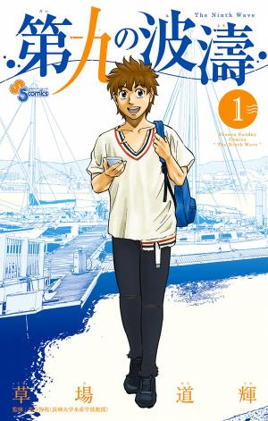Kobayashi-san-no-Maid-Dragon-Kanna-manga-300x427 Los 10 mejores mangas de Recuentos de la Vida del 2017
