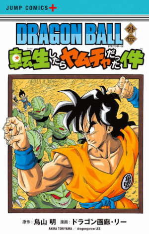 Dragon-Ball-Gaiden-manga-300x472 Yamcha Has His Own Manga? The Case of Being Reincarnated as Yamcha