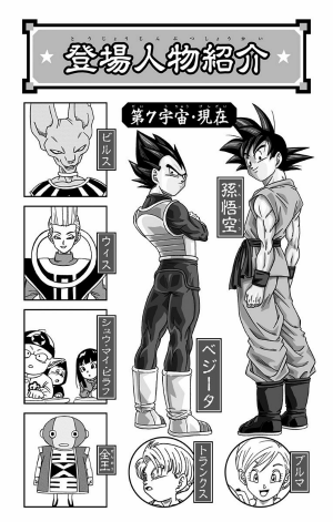 Dragon-Ball-Super-Zeno-crunchyroll Top 10 God Characters in Manga