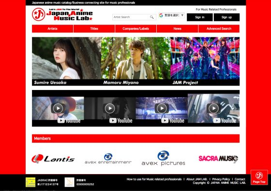 JAM-LAB-Logo JAM LAB. The Official Japan Anime Music Site is Now LIVE!
