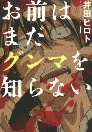 Omae wa mada Gunma wo Shiranai, anime de Comedia anunciado para la primavera del 2018