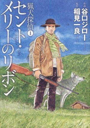 Los 5 mejores mangas de Jiro Taniguchi