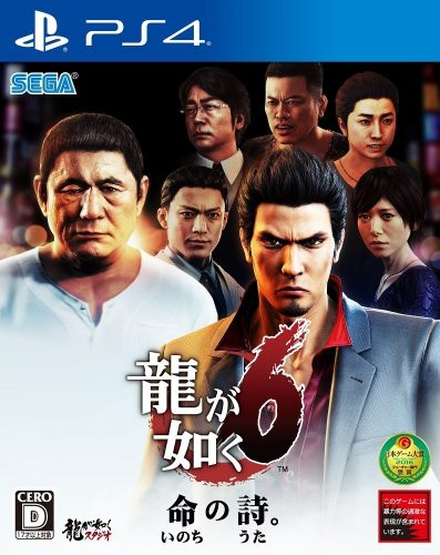 Ryu-ga-Gotoku-Zero-game-Wallpaper Why Yakuza 7 Becoming a Turn Based RPG Can Help