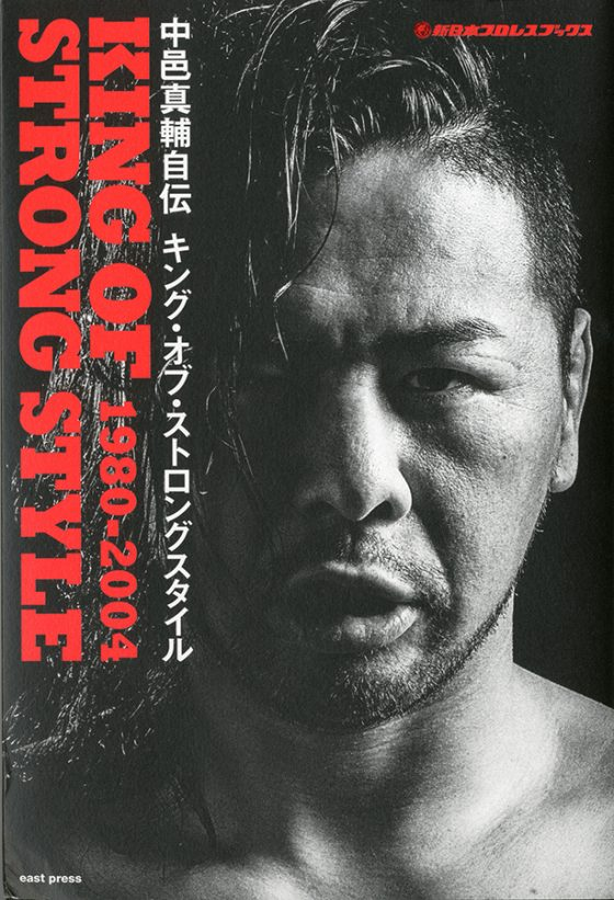 Shinsuke-Nakamura-VIZ-560x821 VIZ Media Celebrates Pro Wrestling With KING OF STRONG Autobiography